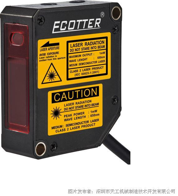 ECOTTER  LSD-85高精度激光位移传感器