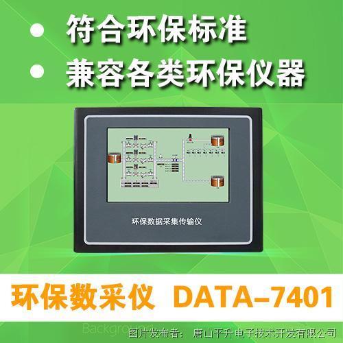 唐山平升 智慧环保数采仪、环保设备数据采集