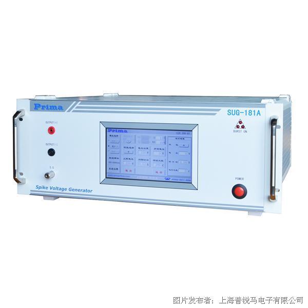 普锐马SUG181A尖峰电压发生器