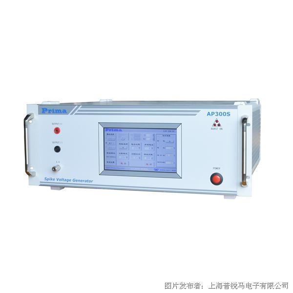 普锐马AP300S尖峰电压发生器