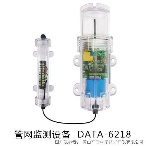 唐山平升 供水管网监测设备、城市供水管网监测系统设备