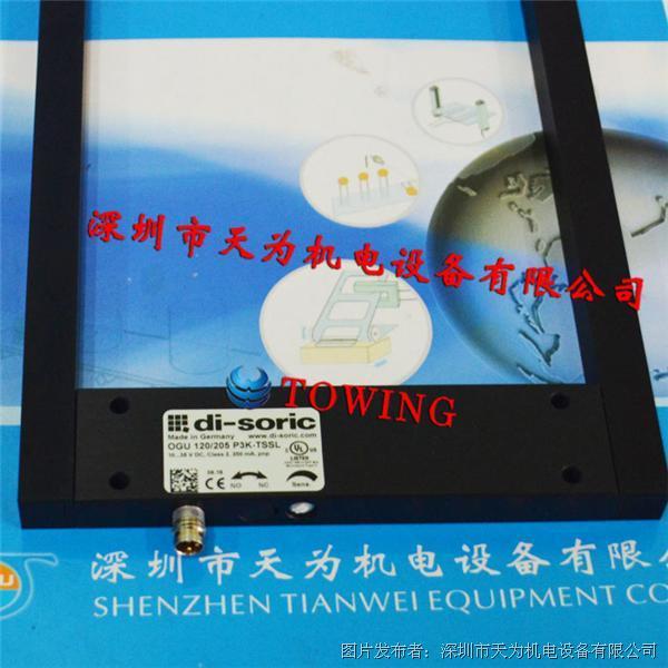di-soric德国德硕瑞OGU 120/205 P3K-TSSL槽型光电传感器