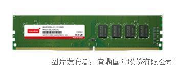 宜鼎国际DDR4 DIMM工业用内存模块