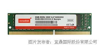 宜鼎国际DDR4 SODIMM VLP工业用内存模块