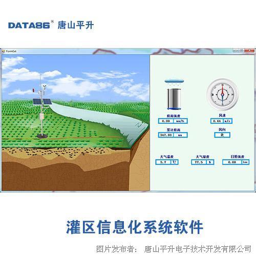 唐山平升 灌区信息化、智慧灌区信息化、物联网灌区信息化