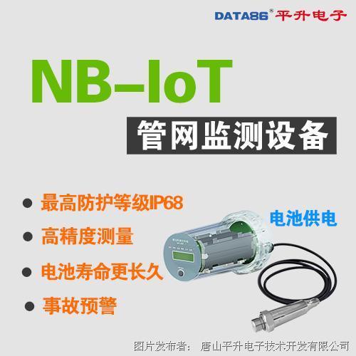 唐山平升 管网监测终端、智能管网监控设备