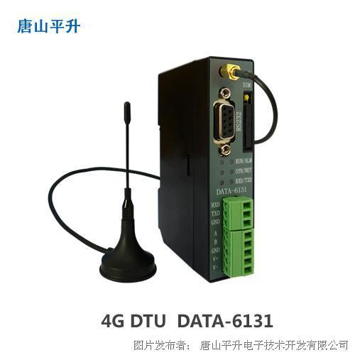 唐山平升 4G/NB-IoT/GPRS/CDMA无线数据采集传输终端