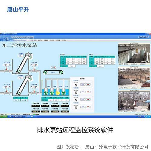 唐山平升 排水泵站监控设备、排水泵站监控系统