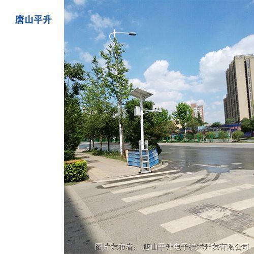 唐山平升 城市内涝预警系统、道桥积水监测