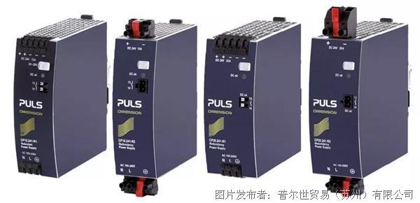 普尔世CP系列电源