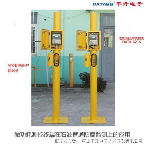 唐山平升 石油、天然氣管道陰極保護無線監測系統