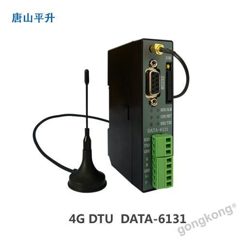 唐山平升 物联网数据传输模块、dtu模块、DTU无线透传模块