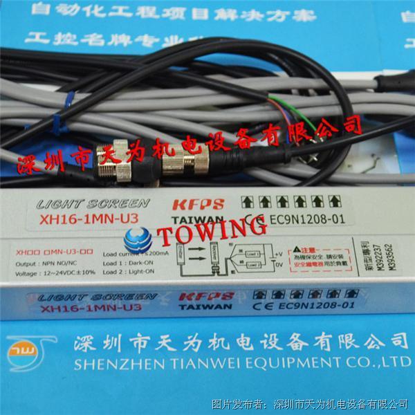 KFPS台湾开放XH16-1MN-U3光幕