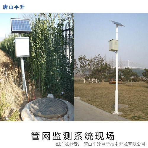 唐山平升自来水管网监测系统、自来水供水管网自动化在线监测系统