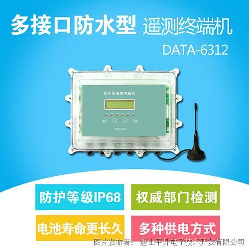 唐山平升 河長制水質監測RTU、水質監測專用遙測終端機