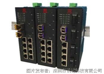 讯记8口百兆非网管工业以太交换机