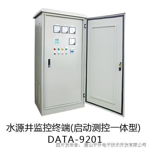 唐山平升水源井远程监控系统、水源井泵房监控系统