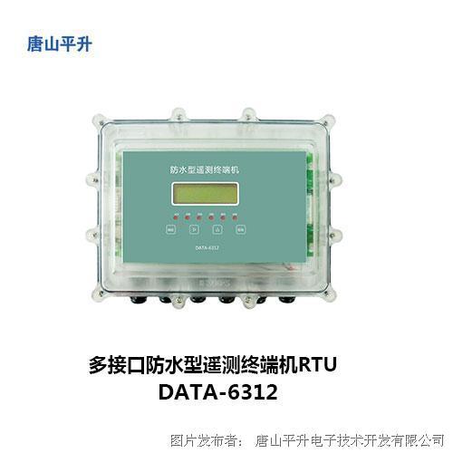 唐山平升 RTU终端、RTU远程测控终端