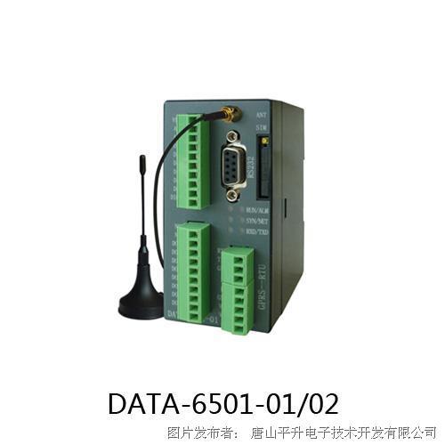 唐山平升 物联网远程控制终端、物联网终端