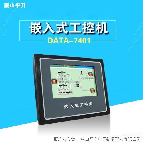 唐山平升 4G测控终端、4G RTU远程测控终端