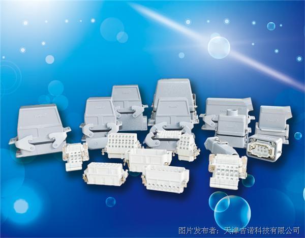 GSEE-TECH 方型工业连接器