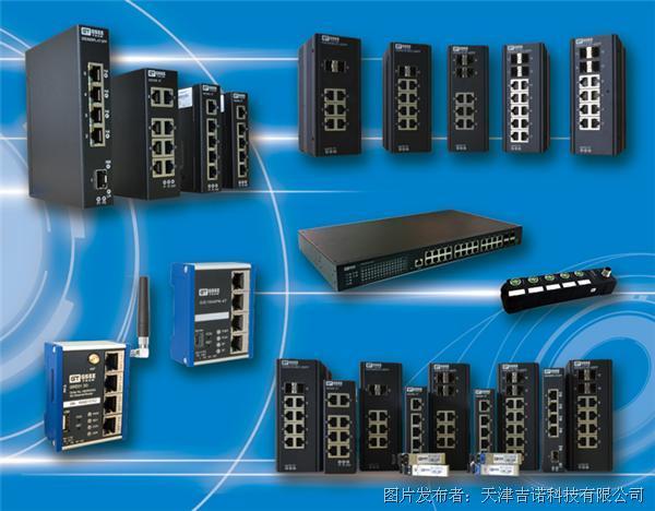 GSEE-TECH工业以太网交换机