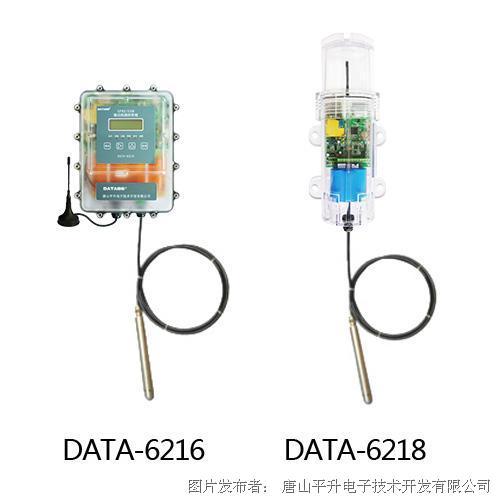 唐山平升 地下水水位实时动态监测系统设备
