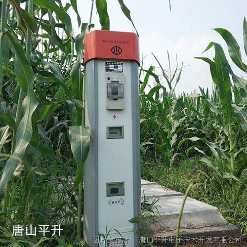 唐山平升 IC卡计水计电控制器、水电双计智能灌溉控制器