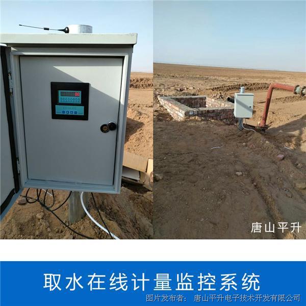 唐山平升 地下水超采治理非农取水在线监控