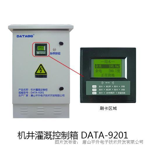 唐山平升 机井灌溉控制、IC卡机井灌溉控制
