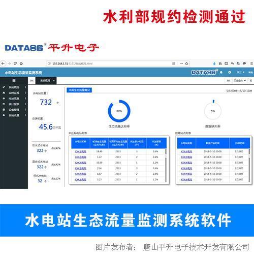 唐山平升 水电站生态流量监测系统软件