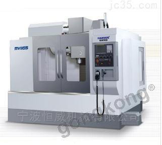 恒威机械MV850立式加工中心