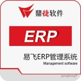 鼎捷易飞ERP