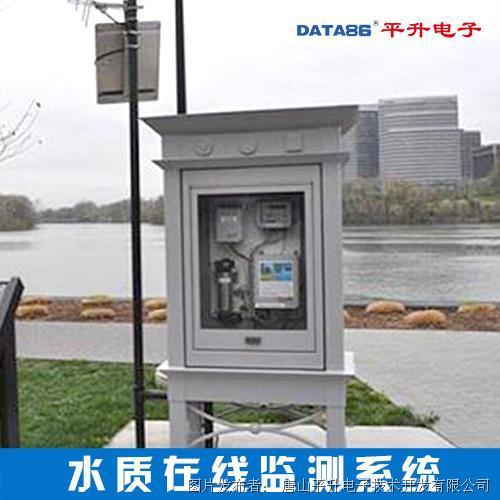 唐山平升 河长制水质在线监测系统、水质监测RTU
