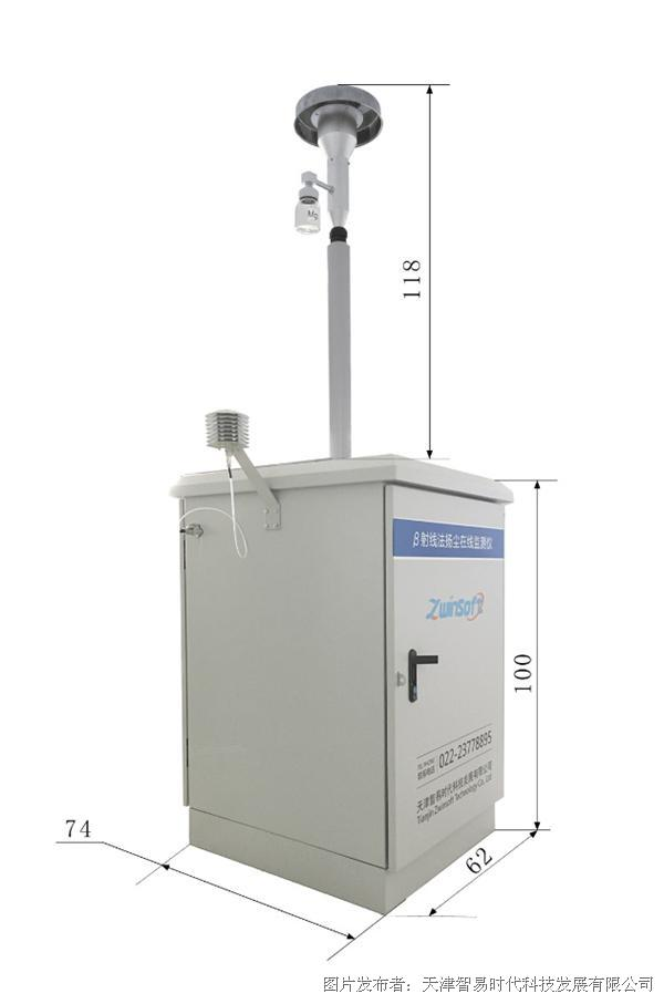 智易ZWIN-YCB06扬尘β射线在线监测仪