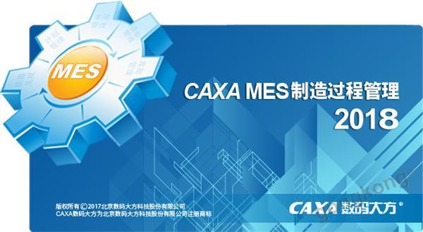 CAXA MES制造过程管理