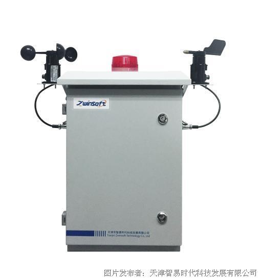 智易ZWIN-PVOC06 光离子化泵吸式VOC在线监测仪