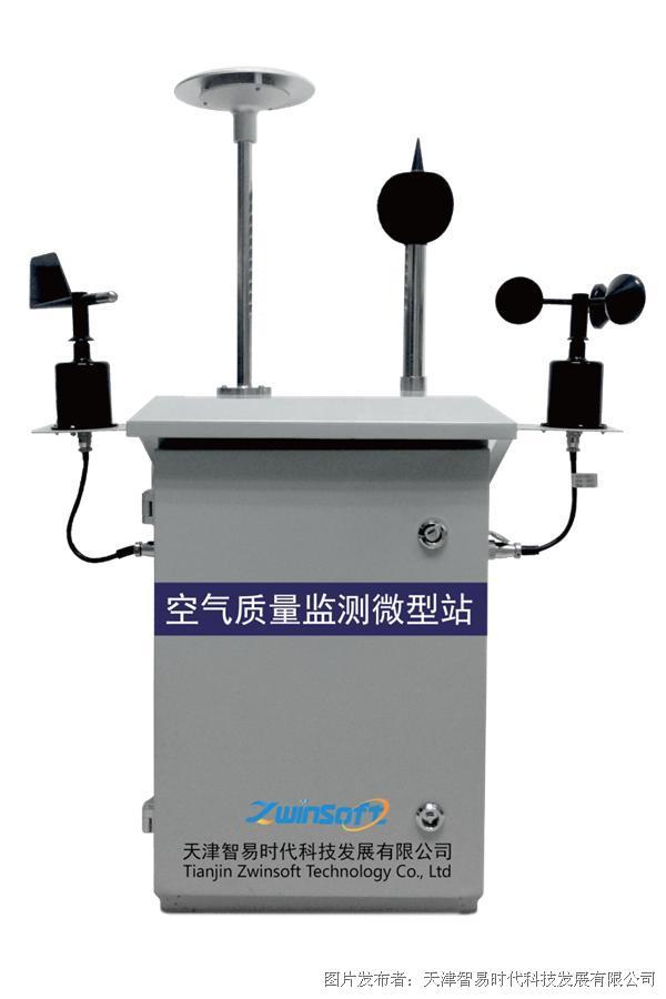 智易ZWIN-AQMS06泵吸式微型环境空气质量监测仪