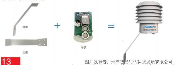 智易ZWIN-AQMS10-B百葉窗空氣質量監測儀