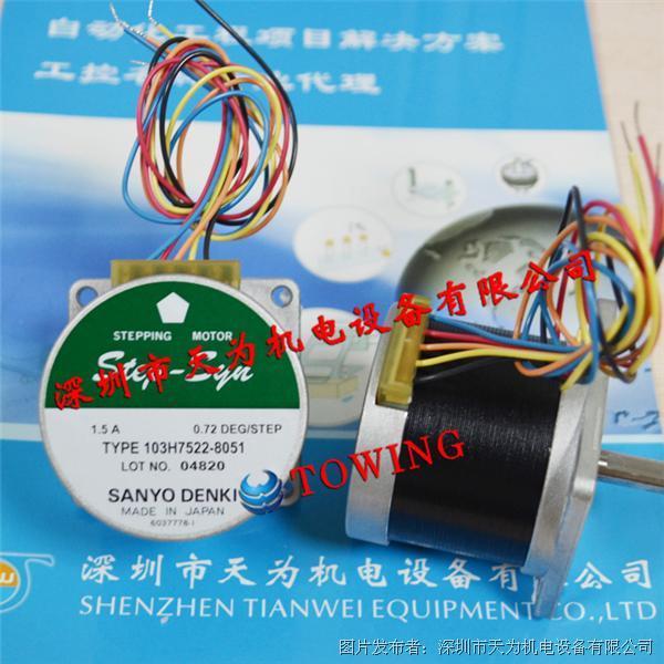 SANYO日本三洋103H7522-8051步进电机