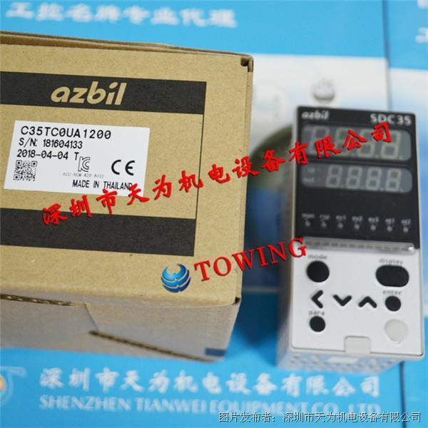 AZBIL日本山武C35TCOUA1200温控器