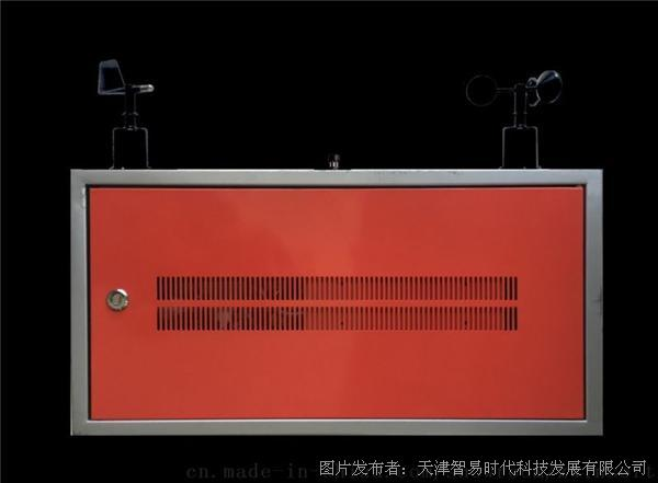 智易ZWIN-YCA06揚塵在線一體機