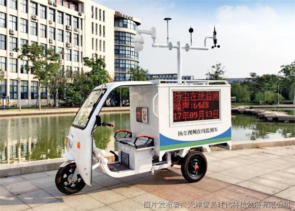 智易ZWIN-YCC06揚塵視頻在線監測車