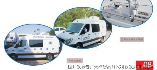 智易ZWIN-AQMS10车载空气质量监测站