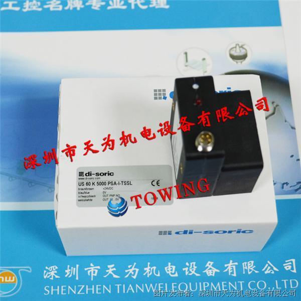 di-soric德国德硕瑞US 60 K 5000 PSA-I-TSSL超声波传感器