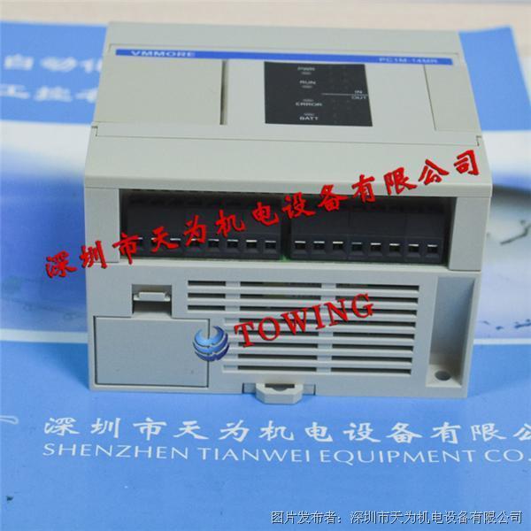 VMMORE微妙PC1M-14MR/ES可编程控制器