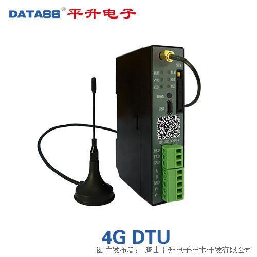唐山平升 4G DTU设备、4G dtu数据终端、4G无线DTU