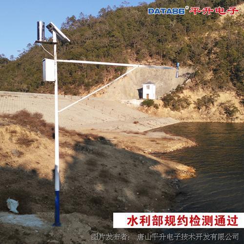 唐山平升 水情自动测报系统、物联网水情自动化测报系统