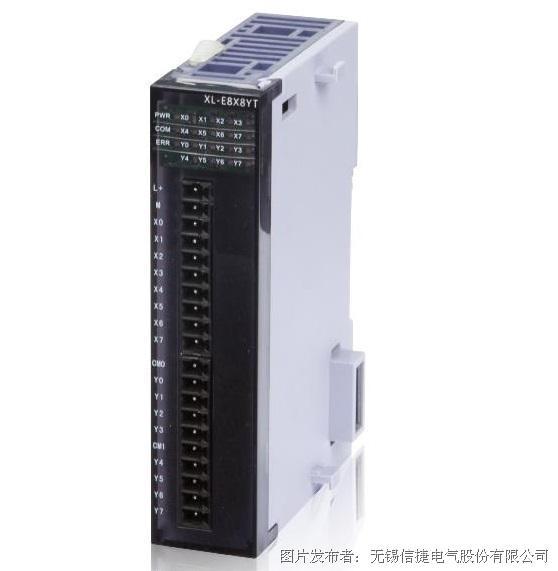 信捷XL系列PLC I/O扩展模块