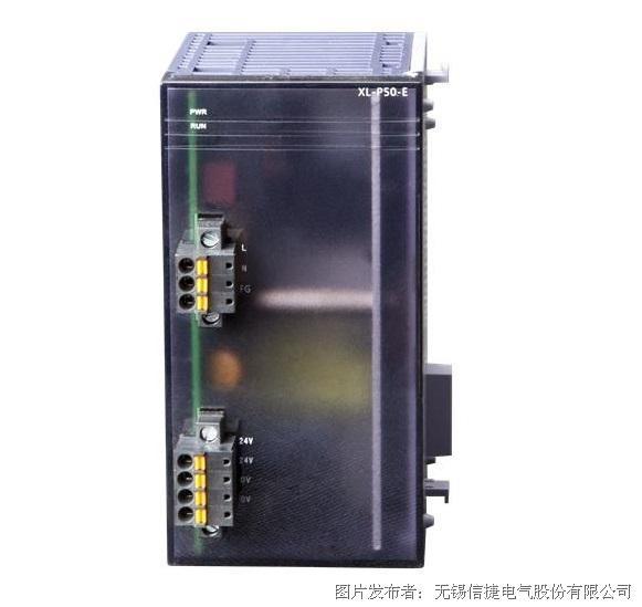 信捷XL-P50-E PLC电源模块